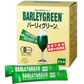 【サンプルプレゼント】【送料無料】有機大麦若葉エキス バーリィグリーン(3g×60スティック)【日本薬品開発】
