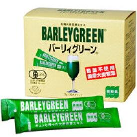 【サンプルプレゼント】【送料無料】有機大麦若葉エキス バーリィグリーン(3g×30スティック)【日本薬品開発】