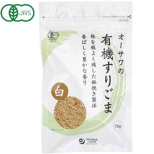 オーサワの有機すりごま(白)(70g)【オーサワジャパン】