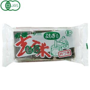 有機よもぎ入玄米もち(300g(6個入))【オーサワジャパン】