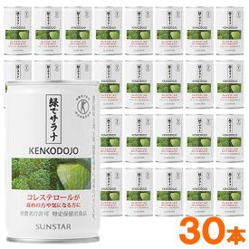【送料無料】緑でサラナ(160g×30缶)【サンスター】□