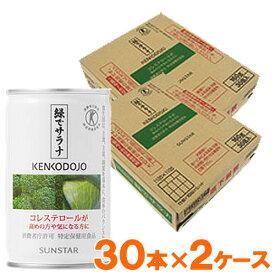 【送料無料】緑でサラナ(160g×30缶)【2ケースセット】【サンスター】□