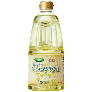 オーサワの国内産なたねサラダ油(910g)【オーサワジャパン】