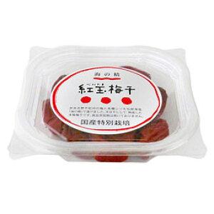 特別栽培 紅玉梅干(120g)【海の精】