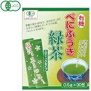 有機べにふうき緑茶(スティックタイプ)粉末(15g(0.5g×30包))【永田茶園】
