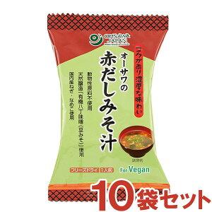 オーサワの赤だしみそ汁(1食分(9.2g))【10袋セット】【オーサワジャパン】