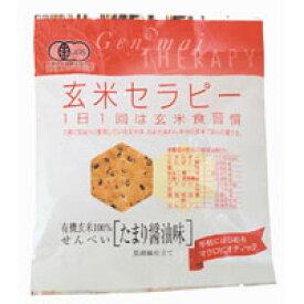 有機玄米セラピーたまり醤油味(30g)【アリモト】【リニューアル予定】