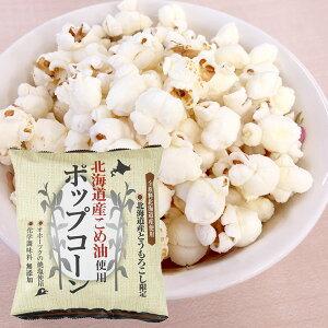 【1月新商品】北海道産こめ油使用 ポップコーン(うす塩味)(60g)【深川油脂工業】