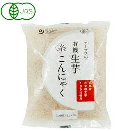 オーサワの有機 生芋糸こんにゃく(180g)【オーサワジャパン】
