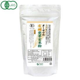 オーサワの有機活性発芽玄米粉(300g)【オーサワジャパン】