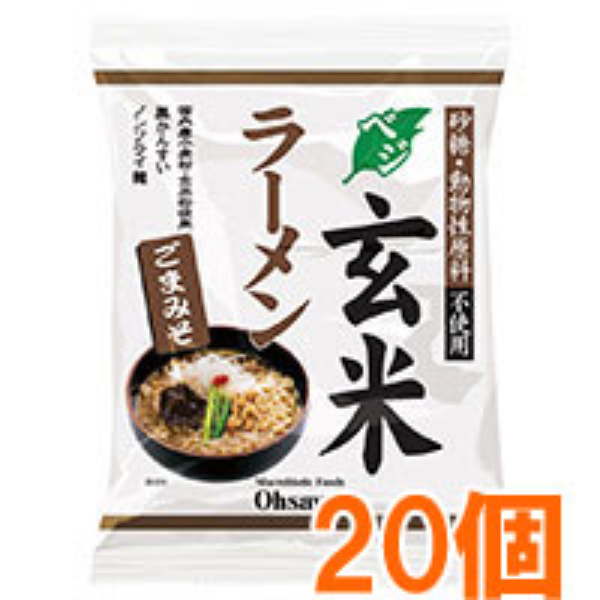 【まとめ買い】オーサワのベジ玄米ラーメン(ごまみそ)(119g(うち麺80g))【20個セット】【オーサワジャパン】
