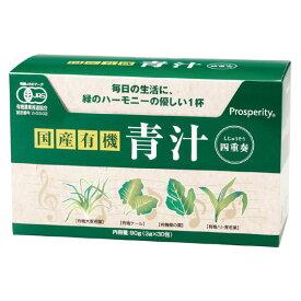 国産有機・青汁四重奏(90g(3g×30P))【プロスペリティ】