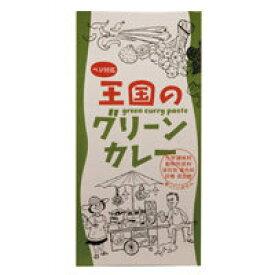 王国のグリーンカレー(50g)【ヤムヤムジャパン】