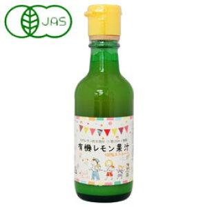 有機レモン果汁(スペイン産)(200ml)【かたすみ】