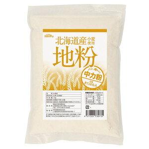 北海道産小麦使用 地粉(中力粉)(1kg)【健友交易】