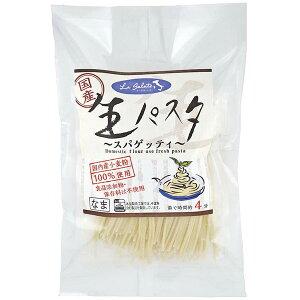 【4月新商品】国産小麦の生パスタ(スパゲッティ)(200g(100g×2))【本田商店】