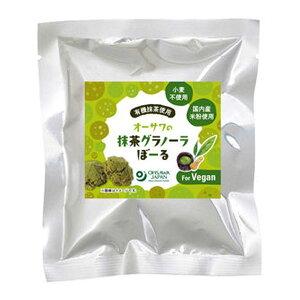 オーサワの抹茶グラノーラぼーる(40g)【オーサワジャパン】