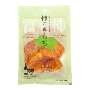 柿のきもち(乾燥スライス)(40g)【熊代農園】