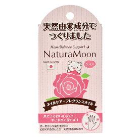 ナチュラムーン ネイルケア・フレグランスオイル(朝摘み野ばらの香り)(8ml)【G-Place】