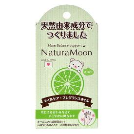 ナチュラムーン ネイルケア・フレグランスオイル(もぎたてグリーンシトラスの香り)(8ml)【G-Place】