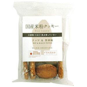 国産米粉クッキー(ナッツ&黒胡椒)(8個)【南出製粉所】