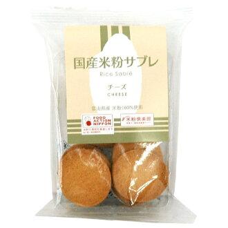 국산 쌀가루 사블레(치즈)(8개)