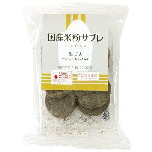 国産米粉サブレ(黒ごま)(8個)【南出製粉所】