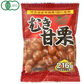 むき甘栗(250g)【タクマ食品】