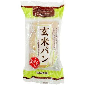 玄米パン(あん入り)(3個)【菅野製麺所】
