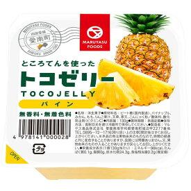 フルーツトコゼリー(パイン)(130g)【マルヤス】