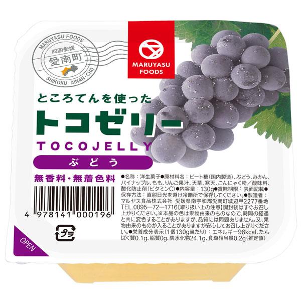 フルーツトコゼリー(ぶどう)(130g)【マルヤス】