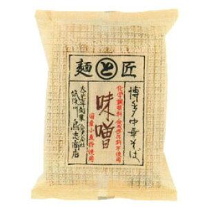 博多中華そば 味噌(110g(麺80g、スープ30g))【鳥志商店】