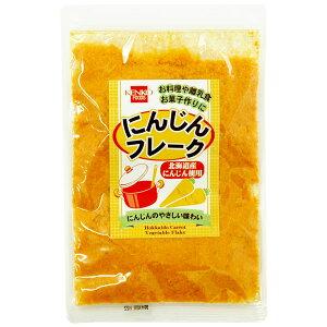 にんじんフレーク(60g)【健康フーズ】