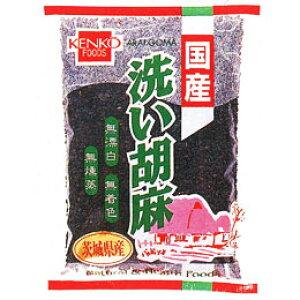 国産洗い胡麻(黒)(60g)【健康フーズ】