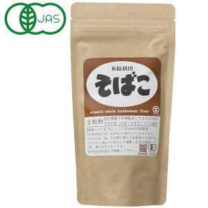 魚沼そばこ 全粒粉(250g)【イチカラ畑】