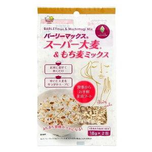 スーパー大麦&もち麦ミックス(36g(18g×2包))【種商】