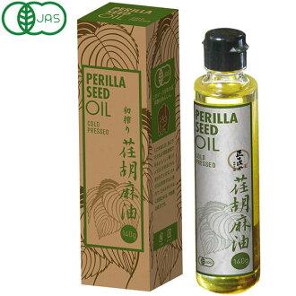 有機油 (紫蘇油) (140 克)