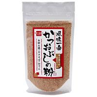 かつおぶしの粉(50g)【健康フーズ】