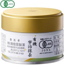 有機抹茶 缶入(20g)【播磨園製茶】