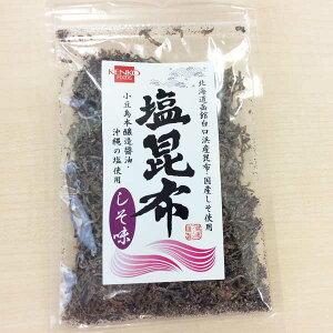 北海道産 塩昆布しそ味(30g)【健康フーズ】