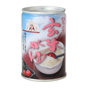 【9月新商品】発芽玄米がゆ(缶)(280g)【こまち食品工業】
