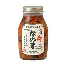 元祖の寿なめ茸(200g)【小林農園】