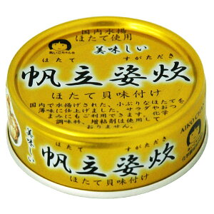 【8月新商品】美味しい帆立姿炊(70g)【伊藤食品】