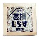 釜揚しらす 缶詰(40g)【山梨罐詰】