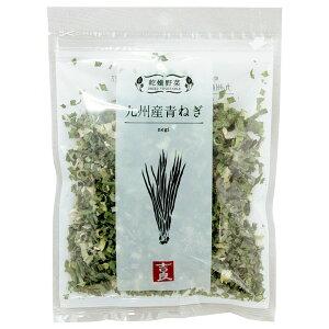 乾燥野菜 ねぎ(10g)【吉良食品】