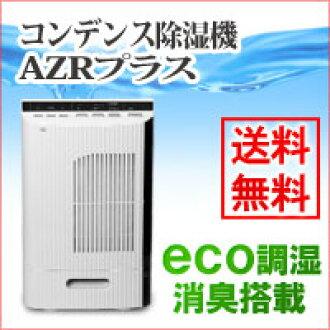 Condensed dehumidification machine AZ ( DBX-AZR )