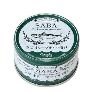 さばオリーブオイル漬け プレーン(缶)(150g)【富永貿易】