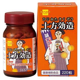 土方効造(ひじかたきくぞう)(220粒)【健康フーズ】