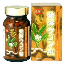 発酵ウコン粒(300粒)【健康フーズ】