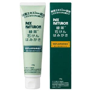 パックスナチュロン 緑茶石けんはみがき(120g)【太陽油脂】